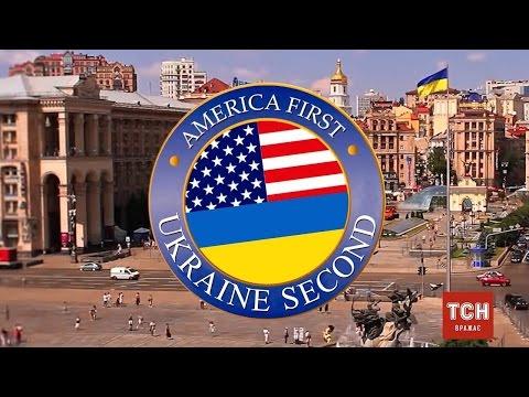 America first, Ukraine second! | Америка перша, Україна друга!