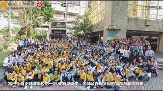 Publication Date: 2021-04-22   Video Title: [樂繫校園獎勵計劃] 中華傳道會呂明才小學 卓越持續大獎得主