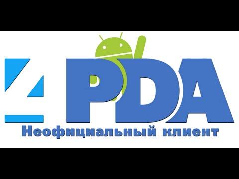 4PDA - Неофициальный клиент.