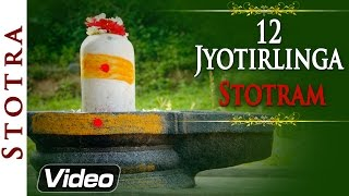 Dwadash Jyotirlinga Stotram | 12 Jyotirlinga Mantra | Bhakti Songs