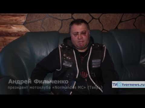 В Твери напали на лидера одного из мотоклубов