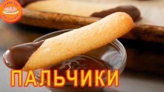 Дамские пальчики -Вкусный и простой рецепт! # 20