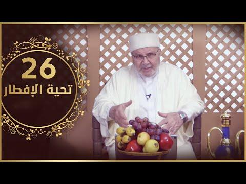برنامج تحية الإفطار الحلقة 26
