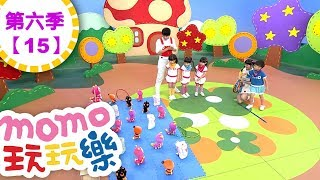 momo親子台 | 【小小套圈圈高手】momo玩玩樂 S6 _ EP15【官方HD完整版】第六季 第15集 thumbnail