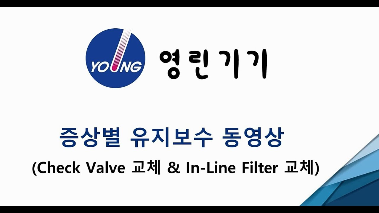 [영린기기] HPLC 증상별 유지보수 동영상 (Check valve, In-line filter 교체)