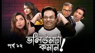 Volumeta Koman   ভলিউমটা কমান   Episode 12   Mir Sabbir   Jenny   Fazlur Rahman Babu   Nowsheen