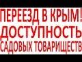 Дом земля земельный участок в ст у моря в Крыму Судаке Симферополе Алуште Ялте Севастополе Алупке