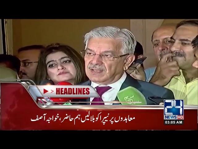 News Headlines   3:00 AM   17 Oct 2018   24 News HD