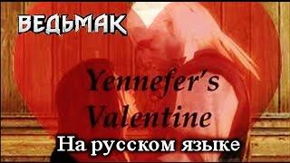 Ведьмак. Yennefer's Valentine. Праздничное приключение Геральта  на русском языке.