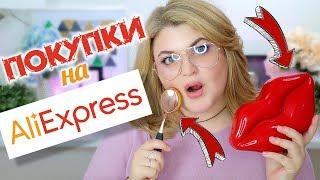✨ПОКУПКИ НА AliExpress / ЛУЧШЕЕ И ХУДШЕЕ!