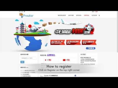 How to register? Get started with Prouter! (International Shipping Tutorial)