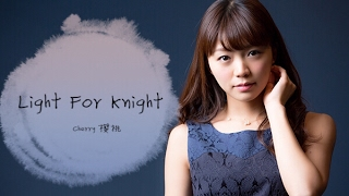 Light For Knight 【MV】 三森すずこ
