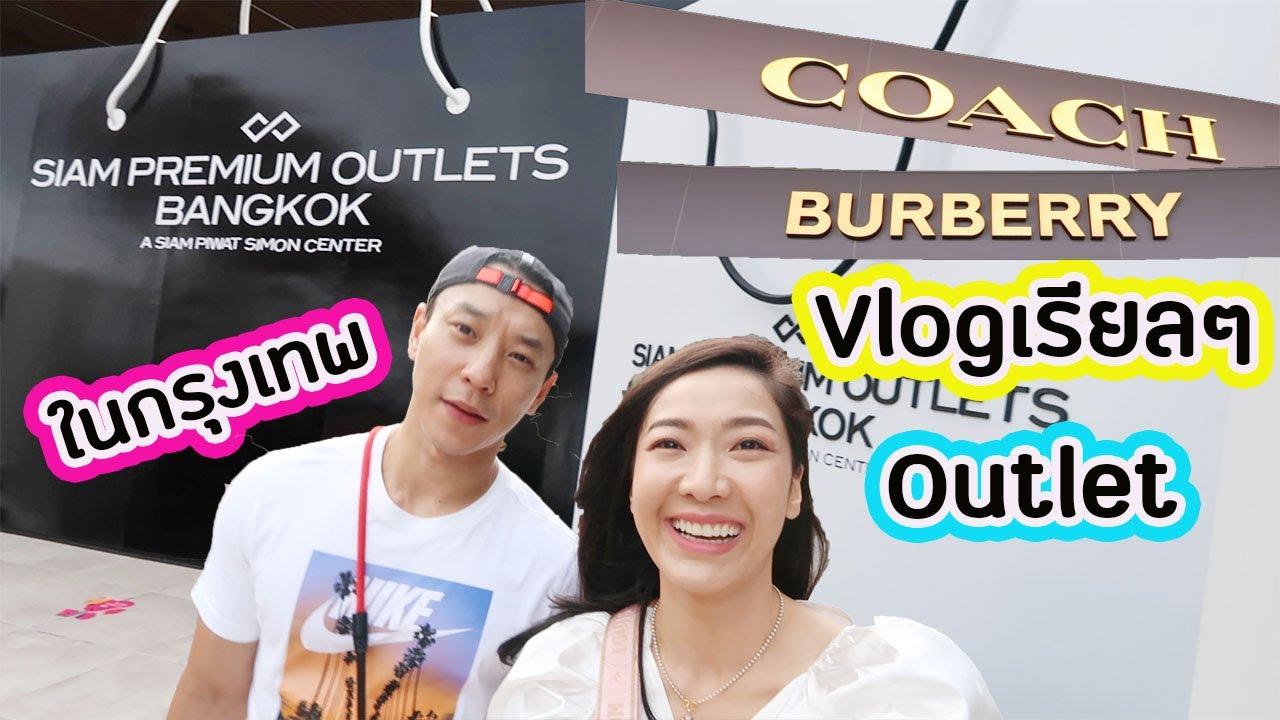 พาไปดู Outlet แห่งใหม่ ถูกจริงไหม? 방콕의 명품아울렛 가기 EP45 | AJ Family