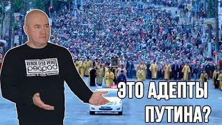 Крестный ход, агенты Путина и позор Порошенко!