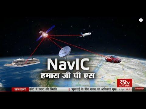 RSTV Vishesh – April 11, 2018: India's GPS System - NavIC | नाविक- भारत का जीपीएस