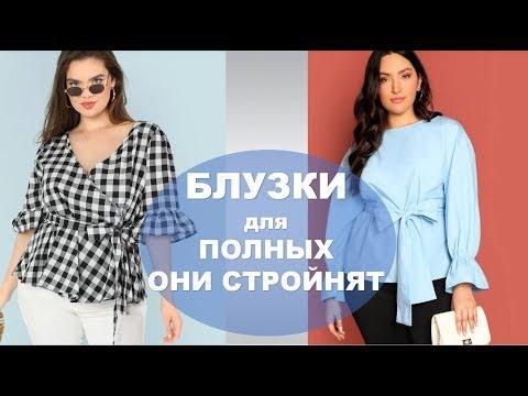 Пошив блузок своими руками для полных