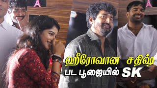 Sivakarthikeyan, Sathish, Pavithra Lakshmi New Movie Pooja