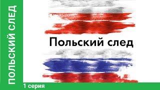 Польский След. 1 серия. Документально - Исторический Фильм. StarMedia. Babich-Design
