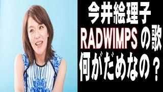 元SPEED今井絵理子議員がRADWIMPS野田洋次郎さんの新曲HINOMARUについて持論を展開。