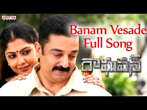 Banam Vesade Full Song Raghavan Movie || Kamal Hasan, Jyothika