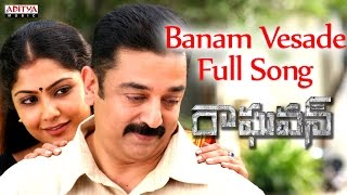Banam Vesade Full Song Raghavan Movie  Kamal Hasan, Jyothika