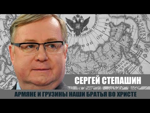 Мы спасали армян в Сумгаите и Баку. Сергей Степашин.