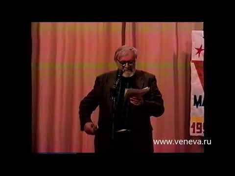 Кир Булычев в Венёве