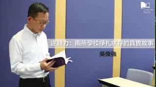 Publication Date: 2018-08-03 | Video Title: 吳偉強 —《逆轉力:兩所學校掙扎求存的故事》專訪