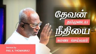 God Will Let Us See His Righteousness - Promise Of March 2019   Pas. A Thomasraj