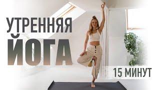 Утренний комплекс йоги в домашних условиях | Домашняя йога для начинающих. Онлайн фитнес студия
