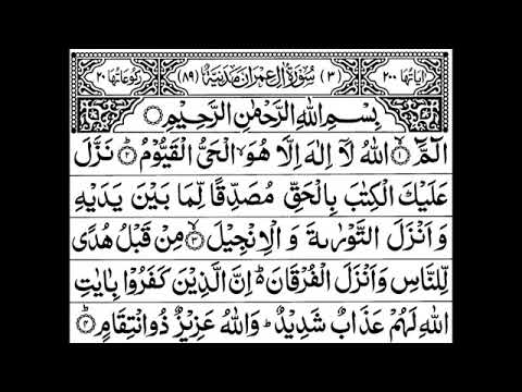 surah-aal--e-imran-full-||-by-sheikh-shuraim-(hd)-with-arabic-|👍👍👍👍👍👍