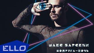 Макс Барских - Подруга ночь