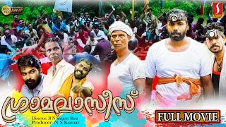 New Released Malayalam Full Movie 2020| Gramavasees Malayalam Movie | New Hit Movie 2020 |