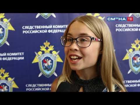 Закрытие программы «Юный следователь» во Всероссийском детском центре «Смена»