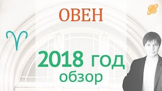 гороскоп  овен  2018  .  прогноз овен    гороскоп на 2018 таро