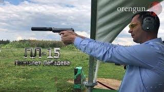 ПЛ 15 и ПЛ 15К  Пистолет Лебедева в действии