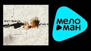 Агата Кристи --  Heroin0 (remixed)