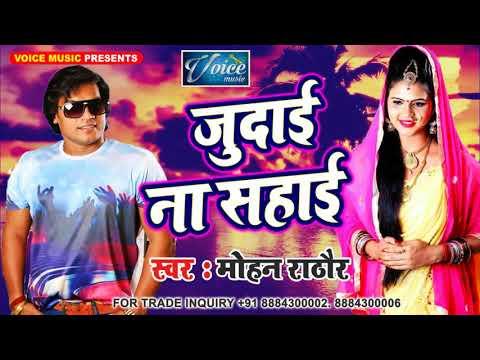 Mohan Rathore का अबतक का सबसे हिट सैड songs - Judai Na Sahai - जुदाई ना सहाई - Bhojpuri Sad Songs