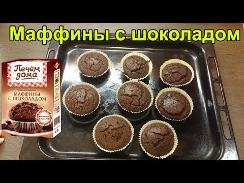 Шоколадные маффины с