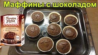 Печём дома – Маффины с шоколадом
