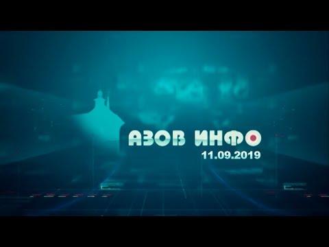 11 09 19 Азов Инфо
