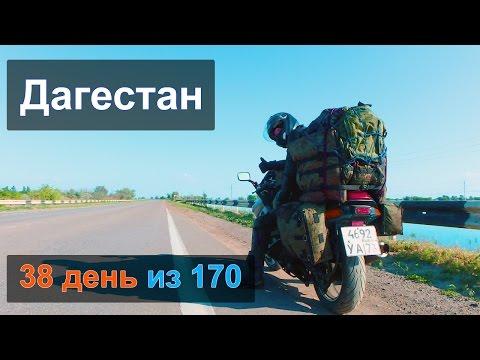 38 день. Дорога Астрахань - Махачкала (Дагестан)