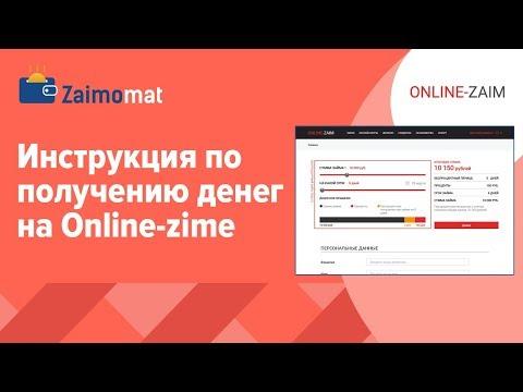 Инструкция по получению денег на Online-zime
