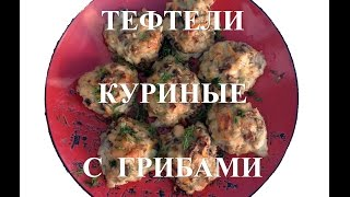 КУРИНЫЕ ТЕФТЕЛИ из рубленого мяса в духовке. Только лучшие рецепты.(, 2016-06-29T14:33:41.000Z)