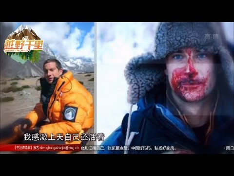 《越野千里》第6期精彩看点:贝尔曾登顶珠峰 五人团队仅一人生还!【东方卫视官方高清】