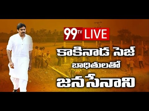 LIVE | JanaSenani Meeting With Kakinada SEZ Sufferers | JanaSena Porata Yatra | 99 TV Telugu