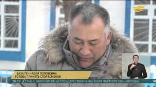 База Геннадия Головкина в Каркаралинске готова принять спортсменов