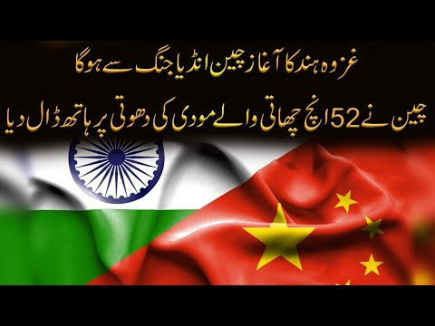 India & China Face To Face - Eastern Ladakh The Hot Zone - Tariq Ismail Sagar [2020]