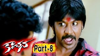 Kanchana (Muni-2) Full Movie Part 8 || Raghava Lawrence, Sarath Kumar, Lakshmi Rai