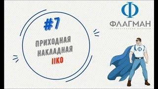 #7 Приходная накладная   Обучение iiko